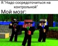 Мемы Майнкрафт - Minecraft 1589809664_mem-maynkraft-46.jpg